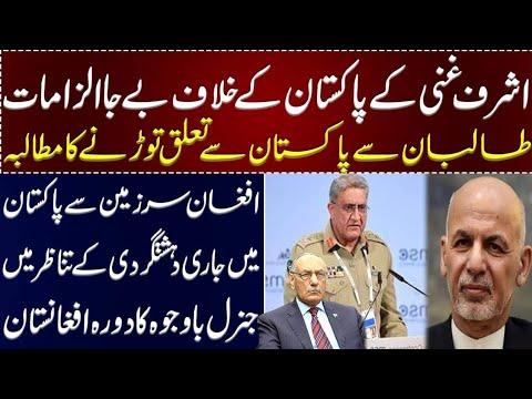 Lt Gen (R) Amjad Shoaib's Analysis on Ashraf Ghazi's Article