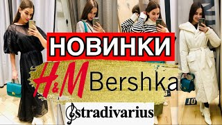 ШОППИНГ ВЛОГ.ШОК НОВИНКИ ОСЕНЬ- ЗИМА!BERSHKA.STRADIVARIUS.H&M.ОДЕЖДА.ОБУВЬ.АКСЕССУАРЫ!!!!!!!