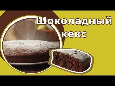 Простой рецепт шоколадного кекса.