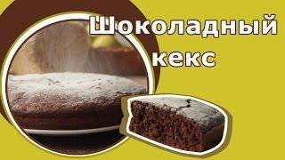 Простой рецепт шоколадного кекса.(Хотите порадовать себя и своих родных? Воспользуйтесь этим рецептом шоколадного кекса с овсяными хлопьями...., 2014-04-18T18:14:27.000Z)