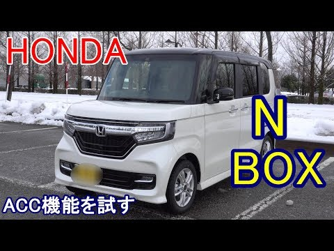HONDA N BOXターボ試乗 ホンダセンシングを試すACC機能 アクティブ・クルーズ・コントロール