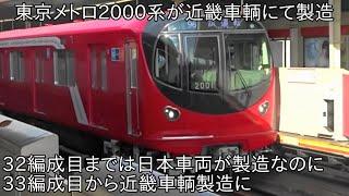 【ついに東京メトロ2000系の製造メーカーが変わる】東京メトロ2000系第33編成目が近畿車輌にて製造か ~2021年度は1編成導入予定~