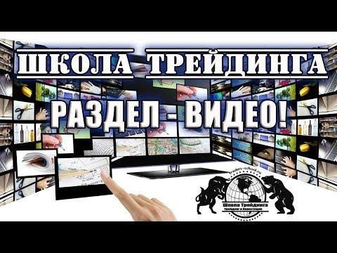 Школа Трейнига - Раздел  видео!!!