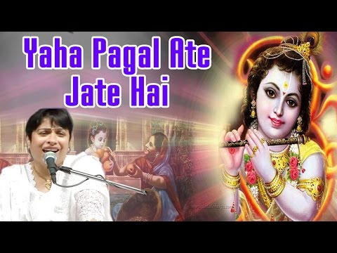 Yaha Pagal Ate Jate Hai || Superhit Krishna Bhajan || Alka Goyal || Devotional Song