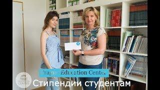 Стипендии студентам  Валерия  Высшая школа экономики