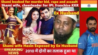 Mohammed shami wife Hasin Jahan Exposed by Ex Husband, She former cheerleader for IPL franchise KKR