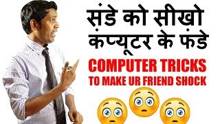 Computer Tricks || Learn Computer Tricks to shock friends || Funny Computer Tricks