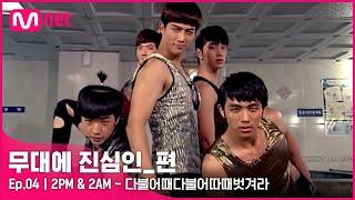 [CLEAN] 2PM & 2AM - 다불어때다불어따때벗겨라 (2009 와일드바니 中) | #무대에_진…