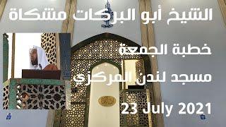 Sheikh Abul Barakat Mishkat - Friday Sermon - 23 July 2021 - London Central Mosque