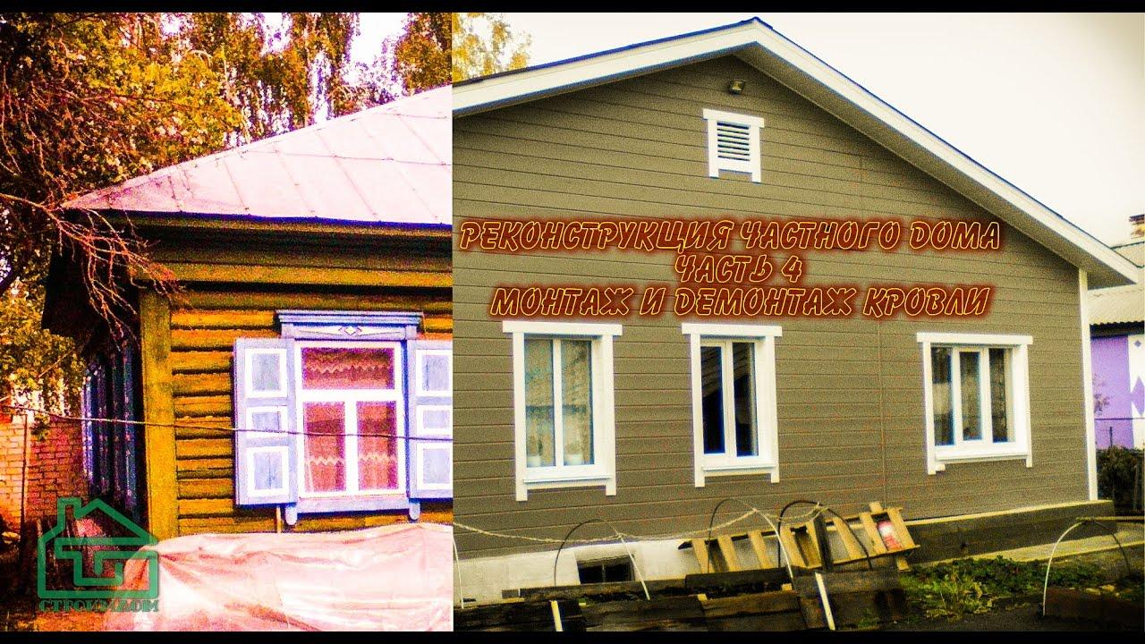 Реконструкция частного дома. Часть 4. Демонтаж и монтаж кровли