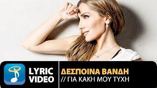 Δέσποινα Βανδή - Για Κακή Μου Τύχη | Despina Vandi - Gia Kaki Mou Tihi (Official Lyric Video HQ)