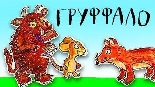 Мультик Груффало / бумажный мультфильм для детей