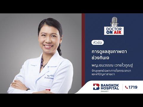 Doctor On Air | การดูแลสุขภาพตาช่วงกินเจ โดย พญ.เขมวรรณ เวทยไวกูณฐ์