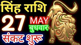 27 मई बुधवार सिंह राशि - आज का राशिफ़ल/Singh rashifal 27 May Wednesday/Leo today's horoscope