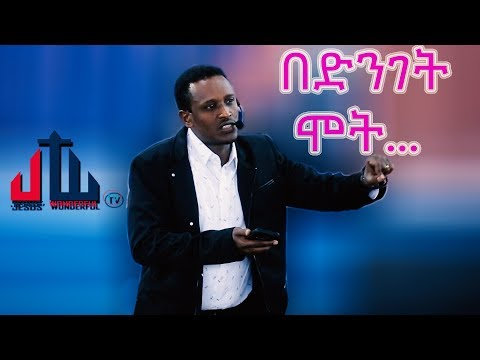 በድንገት ሞት…..Apostle Israel Dansa /Jesus Wonderful tv