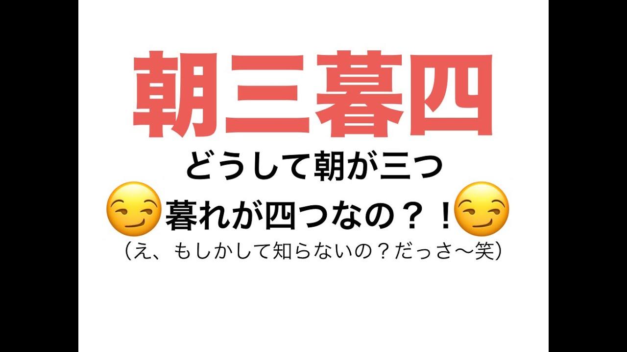[知らないとまずい]『朝三暮四』よくわからん日本人全員集合 ...