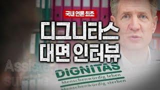 국내 언론 최초! 스위스 조력자살단체 '디그니타스'(DIGNITAS) 대면 인터뷰