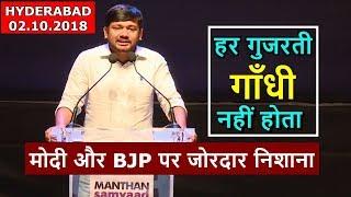 Kanhaiya Kumar का खतरनाक भाषण MODI और BJP पर जोरदार निशाना | Latest Speech
