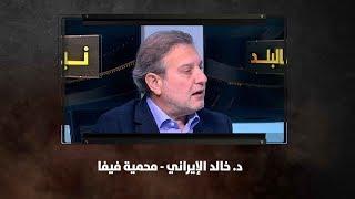 د. خالد الإيراني - محمية فيفا - نبض البلد
