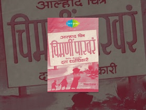 Chimani Pakare [1952] | Full Movie | Babi...