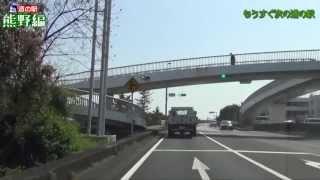【中部】【道の駅】#06 熊野編 第5話『ぬんずんずーす』