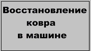 Автомобильный ковролин. Реставрация своими руками.(, 2016-06-14T20:12:11.000Z)