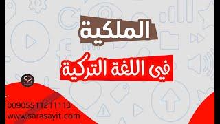 🔔المستوى الأول(الدرس10)#الملكية في اللغة #التركية