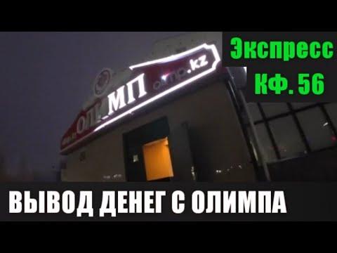 ОЛИМП ЗАГНУЛСЯ| ВЫВОД ДЕНЕГ НА КАРТУ| ЭКСПРЕСС КФ 56!