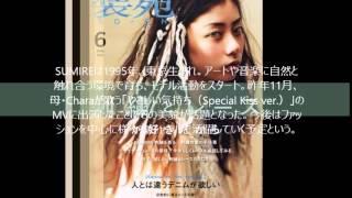 Charaと浅野忠信の長女でモデルのSUMIRE(すみれ)が、28日発売の雑誌「...
