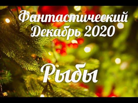 ♓РЫБЫ❄🎄Фантастический ДЕКАБРЬ 2020/Таро-прогноз/Таро-Гороскоп Рыбы/Taro_Horoscope Pisces.