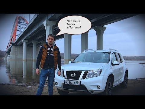 #8 Автообзор Nissan Terrano( Ниссан Террано) СПУСТЯ ГОД :недостатки и достоинства!