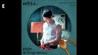 All Things Will Pass / JUNG DAE HYUN Video