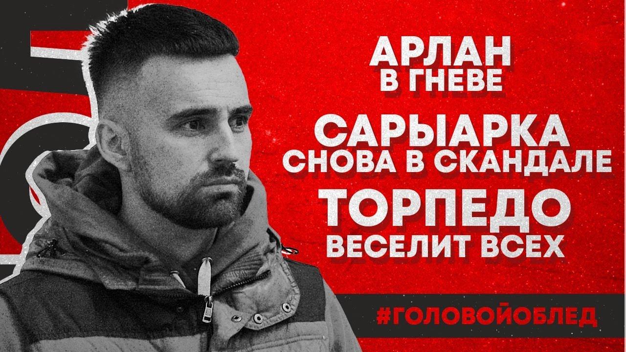 """Сарыарка"" в скандале, ""Торпедо"" веселит всех. #ГоловойОбЛед"