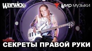 Никита Марченко и Warwick. Бас-гитарный урок 5: «Секреты правой руки».