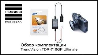 Видеорегистратор TrendVision TDR-718GP комплектация Ultimate(, 2016-05-11T18:03:58.000Z)