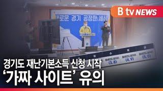 [수원]경기도 재난기본소득 신청 시작...'가짜…