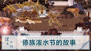 [跟着书本去旅行]傣族泼水节的故事| 课本中国