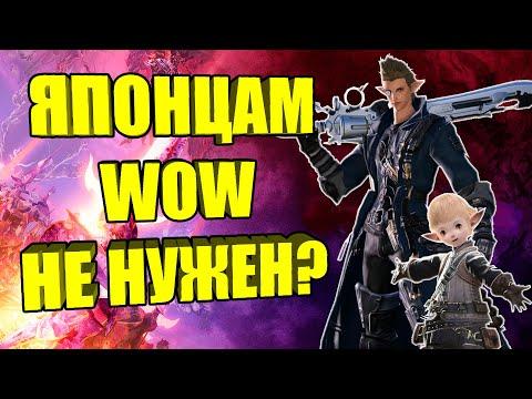 FINAL FANTASY XIV - ОБЗОР ОТ КОТЕЯ