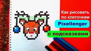 Новогодний Олень Как рисовать по клеточкам How to Draw Christmas DeerChristmas Deer Pixel Art