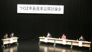つくば市長選挙 公開討論会 Vol.2 〜中心市街地が抱える問題および郊外...