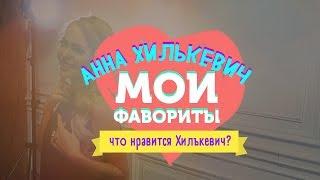 Анна Хилькевич – Мои фавориты в этом месяце