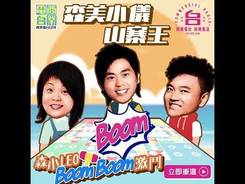 【免費重溫】山寨王遊戲對決  森小LEO Boom Boom 激鬥