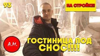 Гостиница под снос / Отделка офисов в СПб<