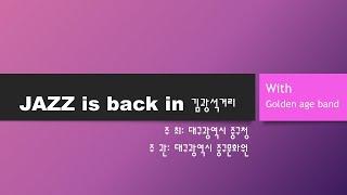 김광석거리 JAZZ 매마토 공연 (겟올라잇 골든에이지밴…