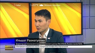 Вести.Интервью - Ильшат Рахматуллин