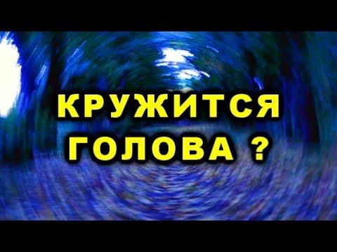 видео: Кружится Голова Как Убрать Головокружение Быстро