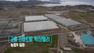 고흥스마트팜혁신밸리 농림부실사