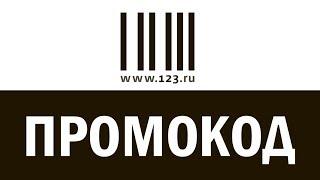 видео Промокоды, купоны и скидки на покупку компьютеров и электроники