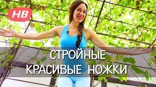 КОМПЛЕКС УПРАЖНЕНИЙ для СТРОЙНЫХ и КРАСИВЫХ НОЖЕК. Елена Силка