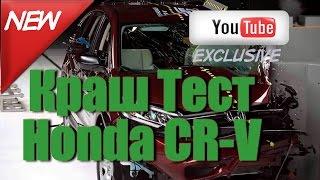 Краш Тест 2015 Honda CR V Авто новости BestCarTest смотреть